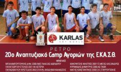 ΡΕΤΡΟ | 20ο Αναπτυξιακό Camp Αγοριών (2014) της Ε.ΚΑ.Σ.Θ. Η ομάδα ΜΕΝΕΛΑΟΣ