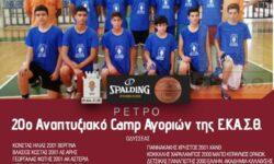 ΡΕΤΡΟ | 20ο Αναπτυξιακό Camp Αγοριών (2014) της Ε.ΚΑ.Σ.Θ. Η ομάδα ΟΔΥΣΣΕΑΣ
