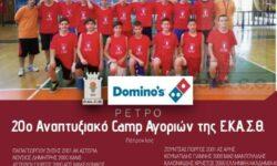ΡΕΤΡΟ | 20ο Αναπτυξιακό Camp Αγοριών (2014) της Ε.ΚΑ.Σ.Θ. Η ομάδα ΠΑΤΡΟΚΛΟΣ