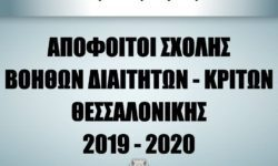 ΑΠΟΦΟΙΤΟΙ ΣΧΟΛΗΣ ΒΟΗΘΩΝ ΔΙΑΙΤΗΤΩΝ – ΚΡΙΤΩΝ ΘΕΣΣΑΛΟΝΙΚΗΣ 2019 – 2020