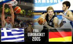 ΕΛΛΑΔΑ – ΓΕΡΜΑΝΙΑ Ο αγώνας από τo youtube κανάλι της Παγκόσμιας Ομοσπονδίας | FIBA EuroBasket 2005