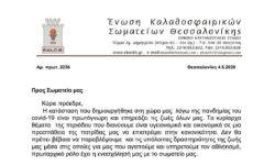 Επιστολή της Ε.ΚΑ.Σ.Θ. προς τα Σωματεία της και την ΕΟΚ
