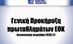 ΕΟΚ | Γενική προκήρυξη πρωταθλημάτων 2020-2021