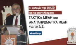 Οι εκλογές της ΕΚΑΣΘ και τα αποτελέσματα