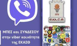 ΝΕΟ | Συνδεθείτε στην επίσημη κοινότητα της ΕΚΑΣΘ  στο Viber