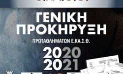 ΓΕΝΙΚΗ ΠΡΟΚΗΡΥΞΗ ΠΡΩΤΑΘΛΗΜΑΤΩΝ αγωνιστικής περιόδου 2020/2021