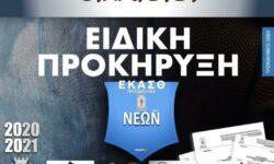 ΝΕΩΝ | Προκήρυξη πρωταθλήματος αγωνιστικής Περιόδου 2020/2021