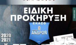 ΚΥΠΕΛΛΟ ΑΝΔΡΩΝ | ΠΡΟΚΗΡΥΞΗ αγωνιστικής Περιόδου 2020/2021
