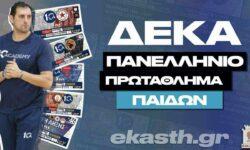 ΡΕΤΡΟ (videos) | Η ΔΕΚΑ εκπροσώπησε το μπάσκετ της Θεσσαλονίκης ως πρωταθλήτρια Παίδων της ΕΚΑΣΘ στο 46ο Πανελλήνιο Πρωτάθλημα Παίδων (22-26.06.2019) στο Μέτσοβο όπου και κατέκτησε την 2η θέση.