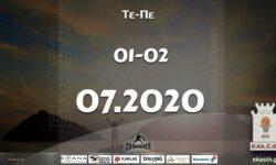 Το πρόγραμμα αγώνων της Τετάρτης-Πέμπτης (01-02/07/2020)📆 Διαιτητές και κριτές που έχουν ορισθεί