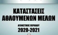 ΚΑΤΑΣΤΑΣΕΙΣ ΑΘΛΟΥΜΕΝΩΝ ΜΕΛΩΝ ΑΓΩΝ.ΠΕΡΙΟΔΟΥ 2020-2021
