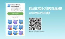 ΝΕΟ   Πακέτο αυτοκόλλητων με τίτλο «ΕΚΑΣΘ 2020-21 Πρωτάθλημα» για χρήση στο Viber