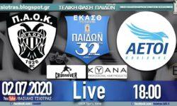 ΠΑΟΚ – ΑΕΤΟΙ ΠΟΛΙΧΝΗΣ | TOP 32 ΠΑΙΔΩΝ ΕΚΑΣΘ 🔴 Live από το ΠΑΟΚ Sports Arena (Πέμπτη 02.07.2020 18:00)