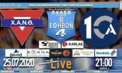 ΧΑΝΘ – ΔΕΚΑ | F4 ΕΦΗΒΩΝ ΕΚΑΣΘ 🔴 Livestreaming από τη ΜΙΚΡΑ (4ος από 6 αγώνες 25.07.2020 21.00)