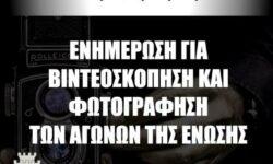 ΕΝΗΜΕΡΩΣΗ ΓΙΑ ΒΙΝΤΕΟΣΚΟΠΗΣΗ  ΚΑΙ ΦΩΤΟΓΡΑΦΗΣΗ  ΤΩΝ ΑΓΩΝΩΝ ΤΗΣ ΕΝΩΣΗΣ