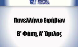 ΕΟΚ | Πανελλήνιο Εφήβων: Β' Φάση, Α' Όμιλος (1η αγωνιστική)