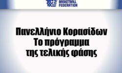 ΕΟΚ | Πανελλήνιο Κορασίδων: Το πρόγραμμα της τελικής φάσης