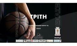 Το πρόγραμμα αγώνων της ΕΚΑΣΘ (Τρίτη  20.10.2020)