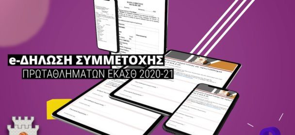 e-ΔΗΛΩΣΗ συμμετοχής πρωταθλημάτων ΕΚΑΣΘ 2020-21 – Δείτε το Video επεξήγησης διαδικασίας και συμπληρώστε