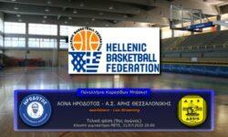 ΗΡΟΔΟΤΟΣ – ΑΡΗΣ 🔴 31.07.2020 20.00 | Livestreaming από το κλειστό γυμναστήριο του Μετς | ΤΦ 31ου Πανελλήνιου Πρωταθλήματος Κορασίδων 2020