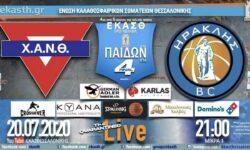 ΧΑΝΘ – ΗΡΑΚΛΗΣ   F4 ΠΑΙΔΩΝ ΕΚΑΣΘ 🔴 Livestreaming από τη ΜΙΚΡΑ (4ος από 6 αγώνες 20.07.2020 21.00)