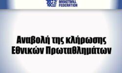 ΕΟΚ | Αναβολή της κλήρωσης Εθνικών Πρωταθλημάτων