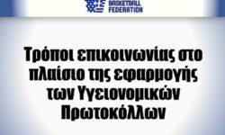 ΕΟΚ | Τρόποι επικοινωνίας στο πλαίσιο της εφαρμογήςτων Υγειονομικών Πρωτοκόλλων
