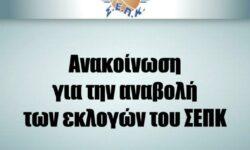 ΣΕΠΚ | Ανακοίνωση για την αναβολή των εκλογών