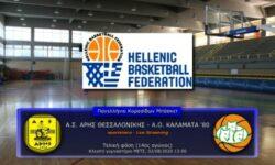 ΑΡΗΣ – ΚΑΛΑΜΑΤΑ 🔴 02.08.2020 13.00 | Livestreaming από το κλειστό γυμναστήριο του Μετς | ΤΦ 31ου Πανελλήνιου Πρωταθλήματος Κορασίδων 2020