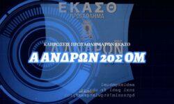 Η κλήρωση του 2ου ομίλου της Α Ανδρών ΕΚΑΣΘ (2020-2021)