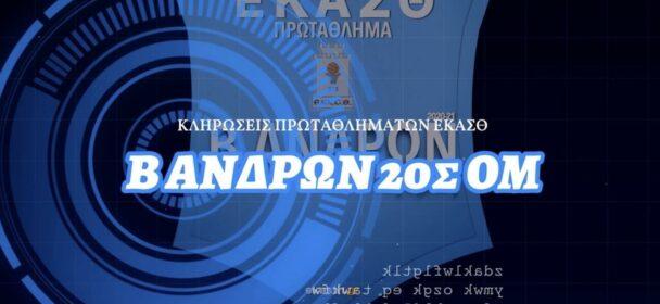 Η κλήρωση του 2ου ομίλου της Β Ανδρών ΕΚΑΣΘ (2020-2021)