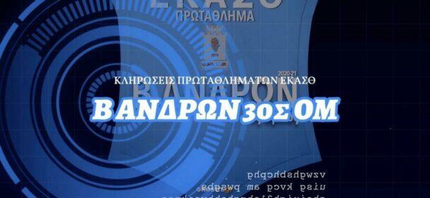 Η κλήρωση του 3ου ομίλου της Β Ανδρών ΕΚΑΣΘ (2020-2021)