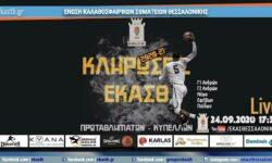 Κληρώσεις ΕΚΑΣΘ Πρωταθλημάτων 2020-21 (2η ημέρα) 🔴 Livestreaming από το youtube κανάλι της  ΕΚΑΣΘ ( 24.09.2020 17.30)