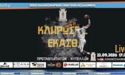 Κληρώσεις ΕΚΑΣΘ Πρωταθλημάτων και Κυπέλλων 2020-21 (1η ημέρα) 🔴 Livestreaming από το youtube κανάλι της  ΕΚΑΣΘ ( 22.09.2020 17.30)