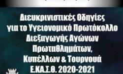 Διευκρινιστικές Οδηγίες για το Υγειονομικό Πρωτόκολλο Διεξαγωγής Αγώνων Πρωταθλημάτων, Κυπέλλων & Τουρνουά Ε.ΚΑ.Σ.Θ. 2020-2021
