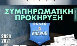ΚΥΠΕΛΛΟ ΑΝΔΡΩΝ | ΣΥΜΠΛΗΡΩΜΑΤΙΚΗ ΠΡΟΚΗΡΥΞΗ αγωνιστικής περιόδου 2020-2021