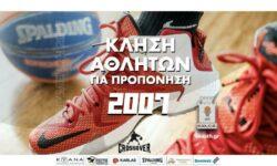 Προπόνηση γεννημένων 2007 την Τρίτη 29/09/2020. Ποιοι αθλητές έχουν κληθεί