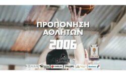 Προπόνηση γεννημένων 2006 την Δευτέρα  21/09/2020. Ποιοι αθλητές έχουν κληθεί