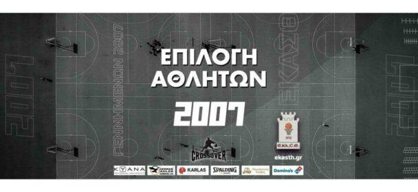 Επιλογή αθλητών γεννημένων 2007 την Κυριακή 20/09/2020
