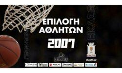 Επιλογή αθλητών γεννημένων 2007 το Σάββατο 19/09/2020