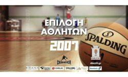 Επιλογή αθλητών γεννημένων 2007 το Σάββατο 26/09/2020