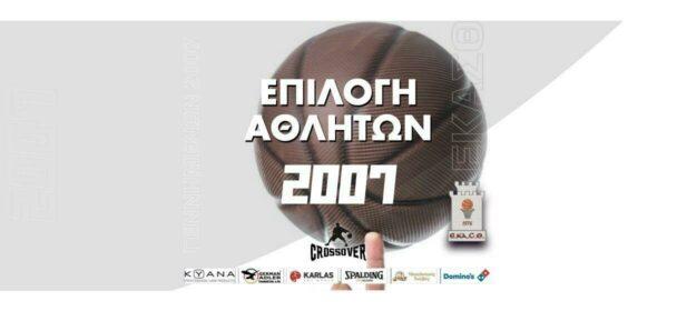 Επιλογή αθλητών γεννημένων 2007 την Τετάρτη 23/09/2020
