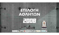 Επιλογή αθλητών γεννημένων 2008 την Τετάρτη 30/09/2020