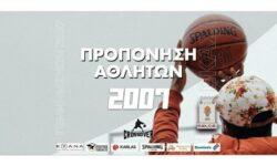 Προπόνηση γεννημένων 2007 την Τρίτη 22/09/2020. Ποιοι αθλητές έχουν κληθεί