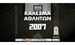 Προπόνηση γεννημένων 2007 την Τετάρτη 16/09/2020. Ποιοι αθλητές έχουν κληθεί