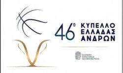 ΕΟΚ | Κύπελλο Ελλάδος Ανδρών : Η διεξαγωγή της ημιτελικής και της τελικής φάσης