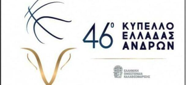 ΕΟΚ | Κύπελλο Ελλάδος Ανδρών : Το πρόγραμμα των προημιτελικών