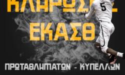 Κληρώσεις ΕΚΑΣΘ Πρωταθλημάτων και Κυπέλλων 2020-21