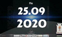 Το πρόγραμμα αγώνων της Παρασκευής (25/09/2020). Διαιτητές και κριτές που έχουν ορισθεί