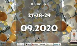 Το πρόγραμμα αγώνων της Κυριακής, Δευτέρας και Τρίτης (27-28-29/09/2020)📆 Διαιτητές και κριτές που έχουν ορισθεί